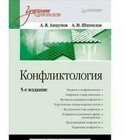 Конфликтология: Учебник для вузов. Анцупов А.Я.