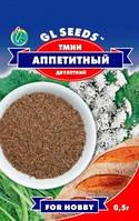 Семена пряные культуры  Тмин Аппетитный двухлетний