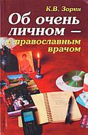 Об очень личном – с православным врачом. К.В.Зорин