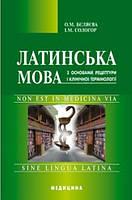 Латинська мова з основами рецептури і клінічної термінології. Бєляєва О.М. Сологор І.М.