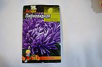 Семена Цветы Астра Пионовидная фиолетовая (однолетняя)