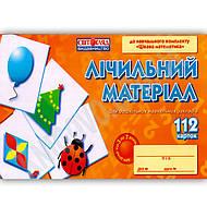 Лічильний матеріал для дошкільних навчальних закладів 112 карток Вид-во: Ранок
