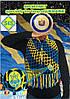 Плетёный шарф болельщика Украины