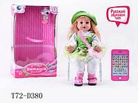Интерактивная кукла Умняша з планшетом tongde 60924bl-r в коробке