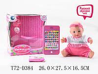 Интерактивная кукла Умняша з планшетом tongde 60884bl-r в коробке