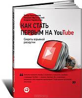 Как стать первым на YouTube. Секреты взрывной раскрутки Тажетдинов Т