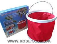 Складное ведро Foldaway Bucket (объем 9 литров)