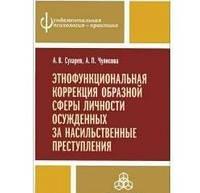 Этнофункциональная коррекция образной сферы личности осужденных за насильственные преступления.  Сухарев А. В.