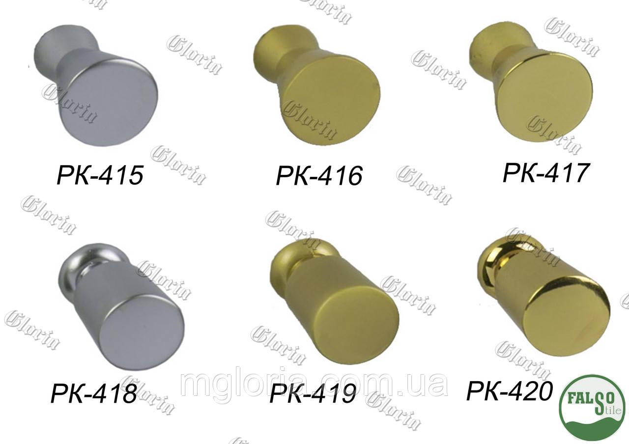 Ручки  мебельные РК 415 - РК 420