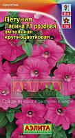 Петуния Лавина розовая F1 (драже в пробирке) 10 шт