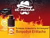 El Macho - капли для потенции