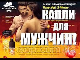 El Macho - капли для потенции,Капли El Macho - *ТОПШОП* в Киеве