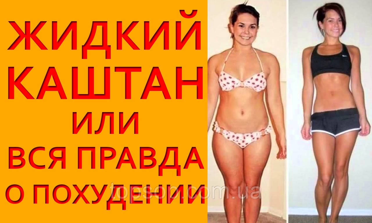 Жидкий каштан для похудения - ТОПШОП - интернет магазин в Киеве