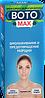 Крем спрей BotoMax (БотоМакс) купить в Киеве и Украине,Ботомакс– маска нового поколения, фото 4