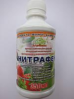 Нитрафен, 350 мл. Средство защиты растений