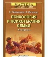Психология и психотерапия семьи. Эйдемиллер Э.Г.