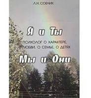 Я и Ты, Мы и Они. Психолог о характере, о любви, о семье, о детях. Собчик Л.Н.