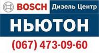 Услуги BOSCH Дизель Центр Ньютон