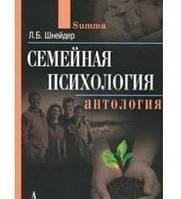 Семейная психология. Антология. Шнейдер Л.Б.
