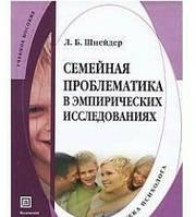 Семейная проблематика в эмпирических исследованиях. Учебно-методическое пособие.  ШНЕЙДЕР Л.Б.