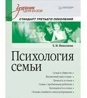 Психология семьи: Учебник для вузов. Николаева Е.И.