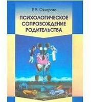 Психологическое сопровождение родительства.  Овчарова Р.В.