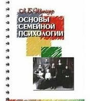 Основы семейной психологии.  ШНЕЙДЕР Л.Б.