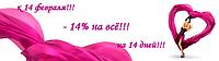 Акция к Празднику всех влюблённых!!!
