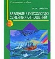Введение в психологию семейных отношений.  КАЛИНИНА Р.Р.