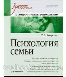 Психология семьи: учебное пособие. Андреева Т.В.