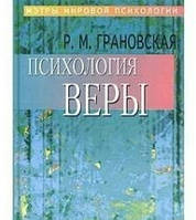 Психология веры.  ГРАНОВСКАЯ Р.М.
