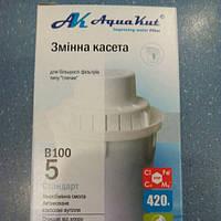 AquaKut B100-5 картридж для кувшина(аналог аквафора)