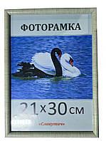 Фоторамка ,пластиковая, А4, 21х30, рамка , для фото, дипломов, сертификатов, грамот, картин, 1417-49