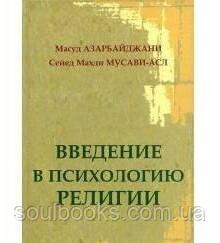 Введение в психологию религии. Азарбайджани Масуд