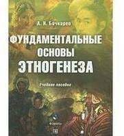 Фундаментальные основы этногенеза.  Бочкарев А.И.