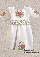 Детская заготовка на платье с поясом ДС-47-01