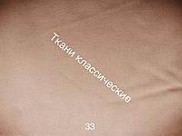 Штапель 33,36