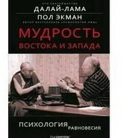 Мудрость Востока и Запада. Психология равновесия.  Экман П.
