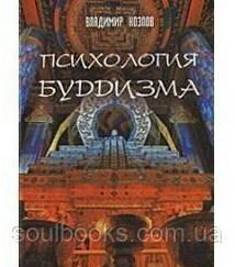 Психология буддизма. Козлов В.