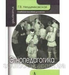 Этнопедагогика: Учебное пособие для вузов.  Нездемковская Г.В.