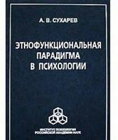 Этнофункциональная парадигма в психологии.  Сухарев А.В.