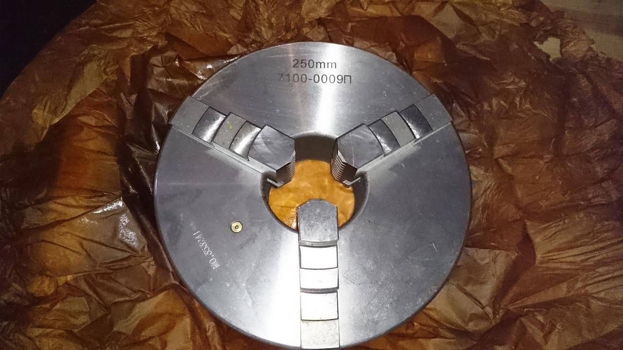 Патрон токарный 3-х кулачковый 7100-0009 П- 250мм Новый