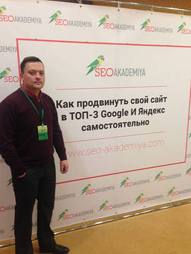 "Сотрудники ""Е-групп"" приняли участие в семинаре на тему ""СЕО продвижение сайтов"""
