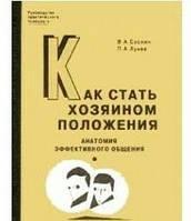 Как стать хозяином положения: Анатомия эффективного общения. Соснин В.А.