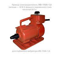 Привод ИВ–116А–1,6 — электродвигатель глубинного вибратора — ЯЗКМ