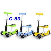 Самокат 3в1 new scooter G-80 trolo micro maxi с наклоном руля и сидением светящиеся колеса