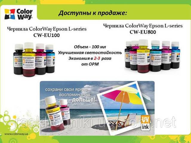 Доступны к продаже новые светостойкие чернила для Epson L-серии.