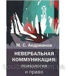 Невербальная коммуникация: психология и право.  Андрианов М.С.