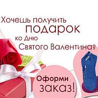 Хочешь получить подарок ко Дню Святого Валентина? - Оформи заказ!
