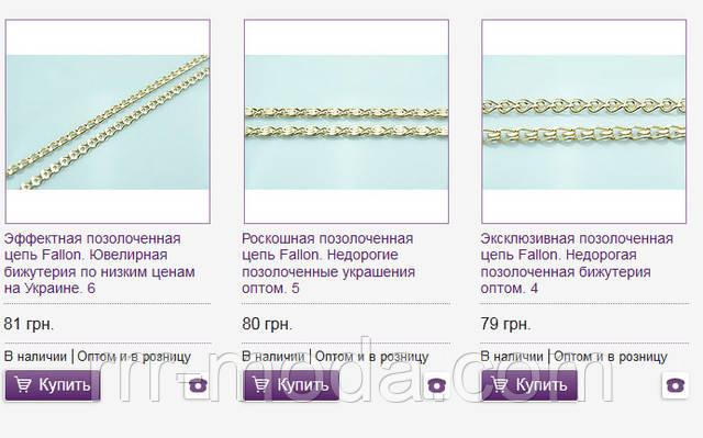 Ювелирные цепи и жгуты Fallon оптом на Украине.